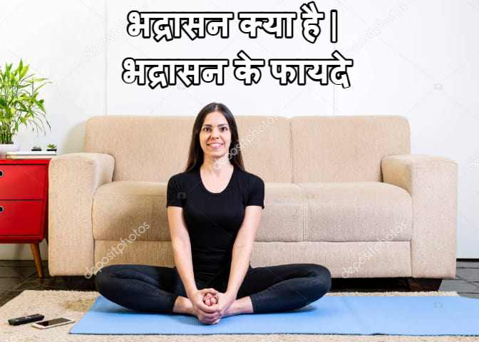 भद्रासन क्या है | भद्रासन के फायदे | How To Use Bhadrasana In Hindi
