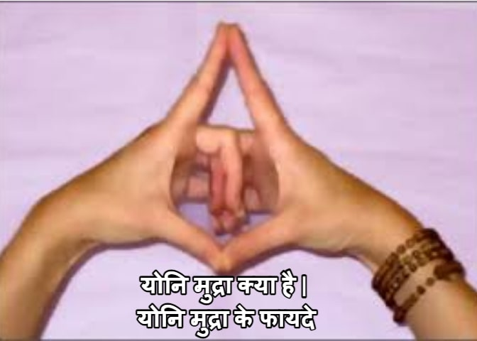 योनि मुद्रा क्या है | योनि मुद्रा के फायदे | How To Use yoni mudra In Hindi