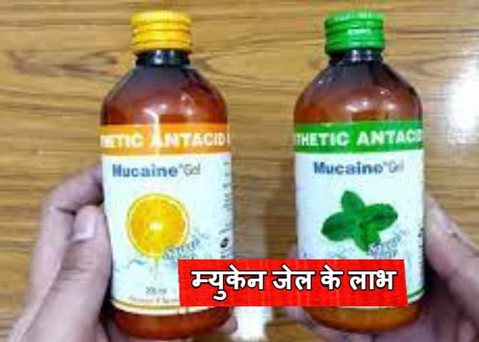 Mucaine Gel Uses In Hindi