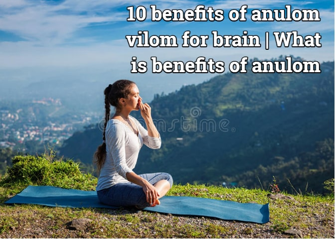 10 benefits of anulom vilom for brain | What is benefits of anulom